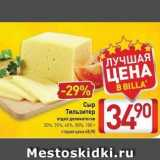Магазин:Билла,Скидка:Сыр Тильзитер