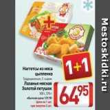 Магазин:Билла,Скидка:Наrreтсы из мяса цыпленка Традиционные