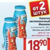 Магазин:Билла,Скидка:Напиток кисломолочный Имунеле