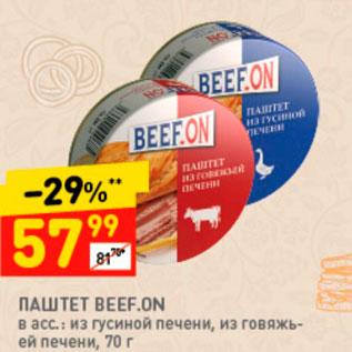 Акция - Паштет Beef.On
