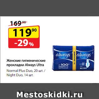 Акция - Женские гигиенические прокладки Always Ultra Normal Plus Duo, 20 шт./ Night Duo, 14 шт