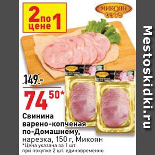 Акция - Свинина Микоян