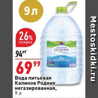 Акция - Вода Калинов Родник