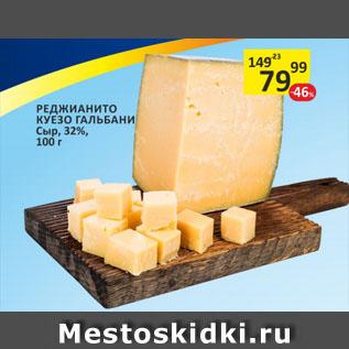 Акция - РЕДЖИАНИТО КУЕЗО ГАЛЬБАНИ Сыр, 32%
