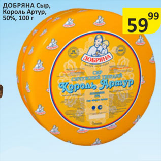 Акция - ДОБРАНА Сыр, Король Артур, 50%