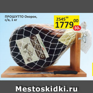 Акция - ПРОШУТТО Окорок, с/в