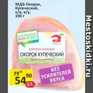 Акция - МДБ Окорок, Купеческий, к/в, в/у
