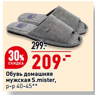 Акция - Обувь домашняя мужская S.mister, р-р 40-45