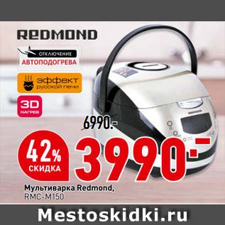 Акция - Мультиварка Redmond, RMC-M150