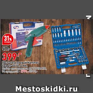 Акция - Пистолет клеевой hammer  flex gn-05/11, 2 мм