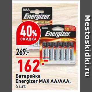 Акция - Батарейка Energizer MAX AA/ААА