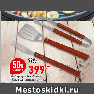 Акция - Набор для барбекю,  лопатка, щипцы, вилка