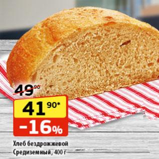 Акция - Хлеб бездрожжевой Средиземный