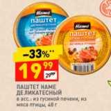 Паштет Hame Деликатесный, Вес: 48 г