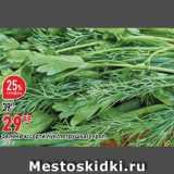 Скидка: Зелень свежая