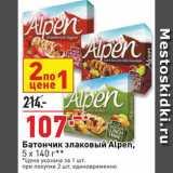 Скидка: Батончик Alpen