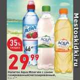 Скидка: Напиток Aqua Minerale