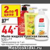Мыло Красная линия, Вес: 520 г