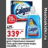 Скидка: Средство для стиральных машин/гель Calgon