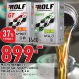 Масло моторное Rolf, Количество: 1 шт