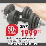 Набор гантелей, Вес: 20 кг