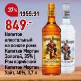 Скидка: Напиток алкогольный на основе рома Капитан Морган Золотой, 35% | Ром карибский Капитан Морган Уайт, 40%