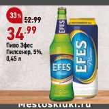 Окей супермаркет Акции - Пиво Эфес Пилсенер, 5%