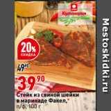 Магазин:Окей супермаркет,Скидка:Стейк из свиной шейки в маринаде Факел