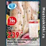 Магазин:Окей супермаркет,Скидка:Минтай свежемороженый филе без шкуры,   РРК