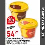Магазин:Окей супермаркет,Скидка:Сыр плавленый Шоколадный/Коралл, 30/45%,  Карат