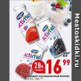 Скидка: Продукт кисломолочный Actimel, 2,5%