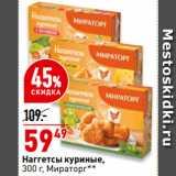 Магазин:Окей супермаркет,Скидка:Наггетсы куриные,  Мираторг