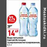 Магазин:Окей супермаркет,Скидка:Вода питьевая Святой Источник газированная/негазированная