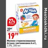 Скидка: Молоко стерилизованное Агуша с витаминами А и С, 2,5%