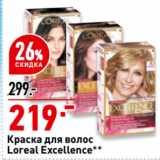 Скидка: Краска для волос Loreal Excellence