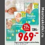 Скидка: Подгузники Pampers Active Baby