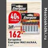 Окей супермаркет Акции - Батарейка Energizer MAX AA/ААА