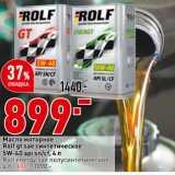Окей супермаркет Акции - Масло моторное Rolf gt sae синтетическое 5W-40 api sn/cf