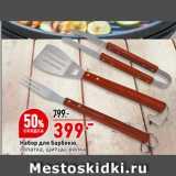 Окей супермаркет Акции - Набор для барбекю, лопатка, щипцы, вилка