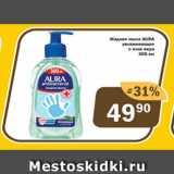 Жидкое мыло Aura, Объем: 300 мл