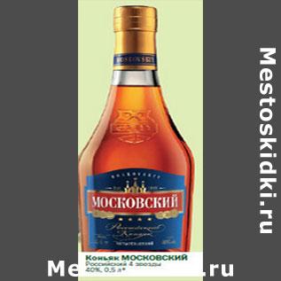 Московский Коньяк Спи Купить