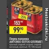Магазин:Мираторг,Скидка:Перец паприка ANTONIO