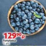 Магазин:Виктория,Скидка:Голубика 1 уп.