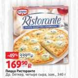 Магазин:Виктория,Скидка:Пицца Ристоранте Др. Оеткер, четыре сыра, зам., 340 г