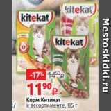 Магазин:Виктория,Скидка:Корм Китикэт в ассортименте, 85 г