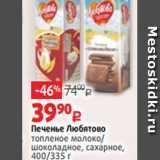 Виктория Акции - Печенье Любятово топленое молоко/ шоколадное, сахарное, 400/335 г