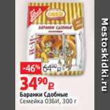 Виктория Акции - Баранки Сдобные Семейка ОЗБИ, 300 г