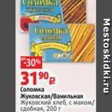 Виктория Акции - Соломка Жуковская/Ванильная Жуковский хлеб, с маком/ сдобная, 200 г
