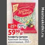 Виктория Акции - Конфеты Цитрон Красный Октябрь, шоколадные, 250 г