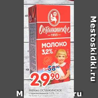 Акция - Молоко, Останкинское